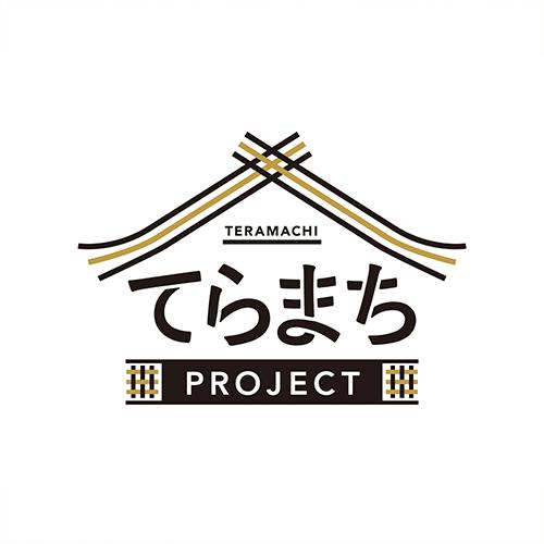 てらまちプロジェクト